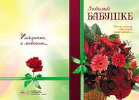 БРБ 001 открытка с конвертом