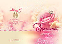 БРБ 002 открытка с конвертом