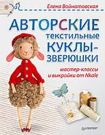 Авторские текстильные куклы-зверюшки: мастер-классы и выкройки от Nkale