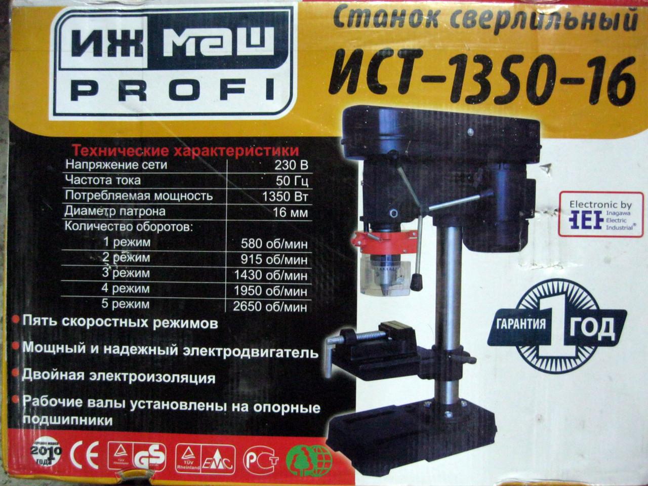 Сверлильный станок Ижмаш ИСТ-1350-16