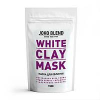 Маски для лица Joko Blend Белая глиняная маска для лица White Сlay Mask Joko Blend 150 г