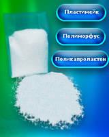 Термопластик (Пластимейк, Полиморф, Полиморфус) для творчества и в быту (1 кг)