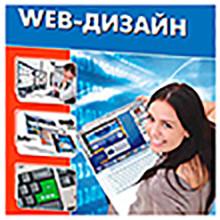 Курс web-дизайна и FrontEnd-разработки сайтов (HTML, CSS, JS, CMS) – Актуальность и краткое описание