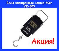 Весы электронные кантер 50кг YZ-603!Акция