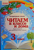 """Книга. Хрестоматия """"Читаем в классе и дома"""" 3 класс 97973 Ранок Украина"""
