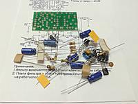 КИТ, набор активный фильтр сабвуфера на м/с NE5532, F=100Гц.