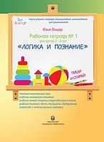 """Рабочая тетрадь №1 для детей 2-3 лет """"Логика и познание"""", Юлия Фишер"""