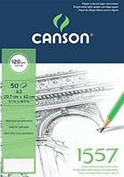 Склейка для графики, мелк. зерн., A3 (29.7х42см), 120г/м.кв., 50л., 1557, Canson