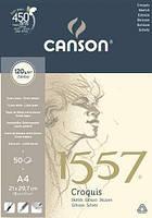 Склейка для графики, мелк. зерн., A4 (21х29.7см), 120г/м.кв., 50л., 1557, Canson