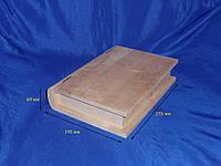 Шкатулка деревянная Книжка 1.145