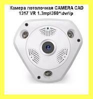 Панорамная потолочная камера  с углом обзора 360 CAMERA CAD 1317