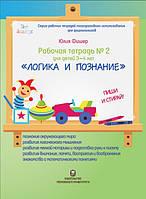 """Рабочая тетрадь №2 для детей 3-4 лет """"Логика и познание"""", Юлия Фишер"""