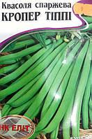 Семена фасоли 20 гр сорт спаржевая Кропер Типпи