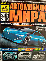 Автомобили мира 2017, 2018: Ежегодная энциклопедия