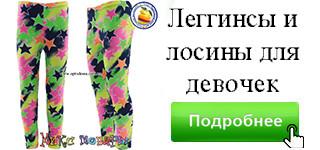 Лосины для девочек от 6 до 10 лет Трикотаж с Вискозой (4189-1) - фото 1
