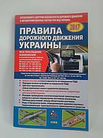 ДАІ Літера ЛТД ПДД Украины 2013 Правила дорожного движения Украины