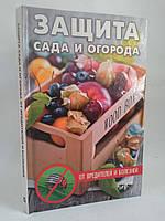 Віват Полезная книга Защита сада и огорода от вредителей и болезней Кулаков