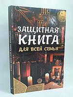 Віват Полезная книга Защитная книга для всей семьи Максимова