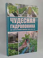 Віват Полезная книга Чудесная гидропоника все секреты урожая в гидрогеле торфе сене мхе Руденко