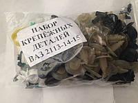 Набор крепежных деталей ВАЗ 2113-14-15