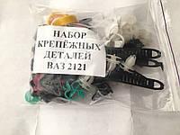 Набор крепежных деталей ВАЗ 2121
