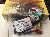 Набор крепежных деталей ВАЗ 2107