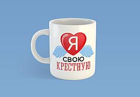 """Чашка """"Я люблю свою крестную"""""""