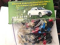 Набор крепежных деталей ВАЗ 2110-11-12