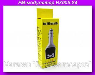 FM-модулятор HZ001-005-S4,FM-модулятор