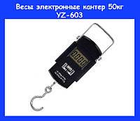 Весы электронные кантер 50кг YZ-603!Опт