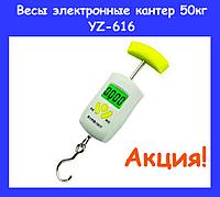 Весы электронные кантер 50кг YZ-616!Акция