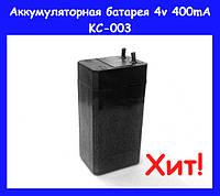 Аккумуляторная батарея 4v 400mA KC-003!Хит