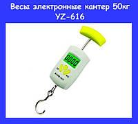 Весы электронные кантер 50кг YZ-616!Опт