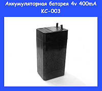 Аккумуляторная батарея 4v 400mA KC-003!Опт