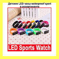 Детские LED часы waterproof sport в ассортименте!Акция
