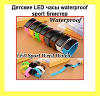 Детские LED часы waterproof sport блистер!Опт