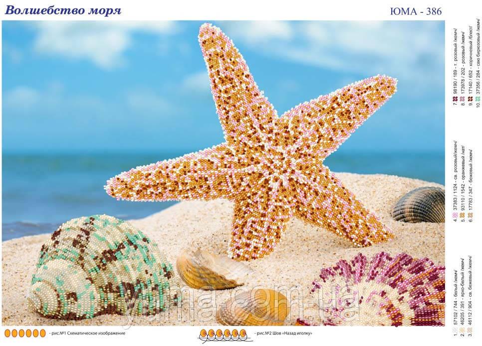 Схема для вышивки бивером Волшебство моря