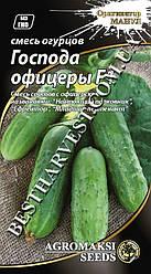 Семена смесь огурцов «Господа офицеры» F1 0.3 г, партенокарпический
