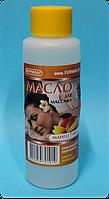 """Косметическое масло для массажа тела """" Манго """", 100 мл"""