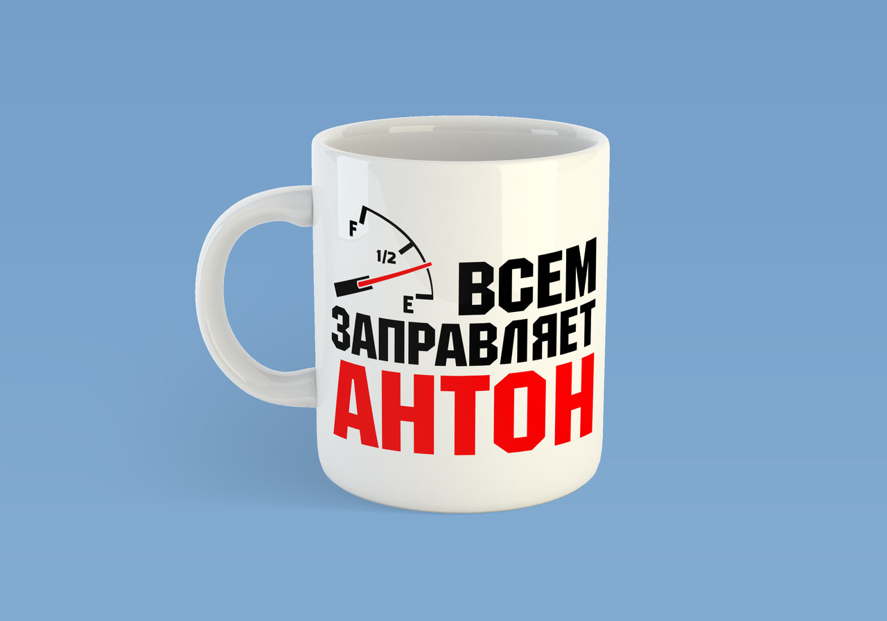 """Именная чашка """"Всем заправляет Антон"""""""