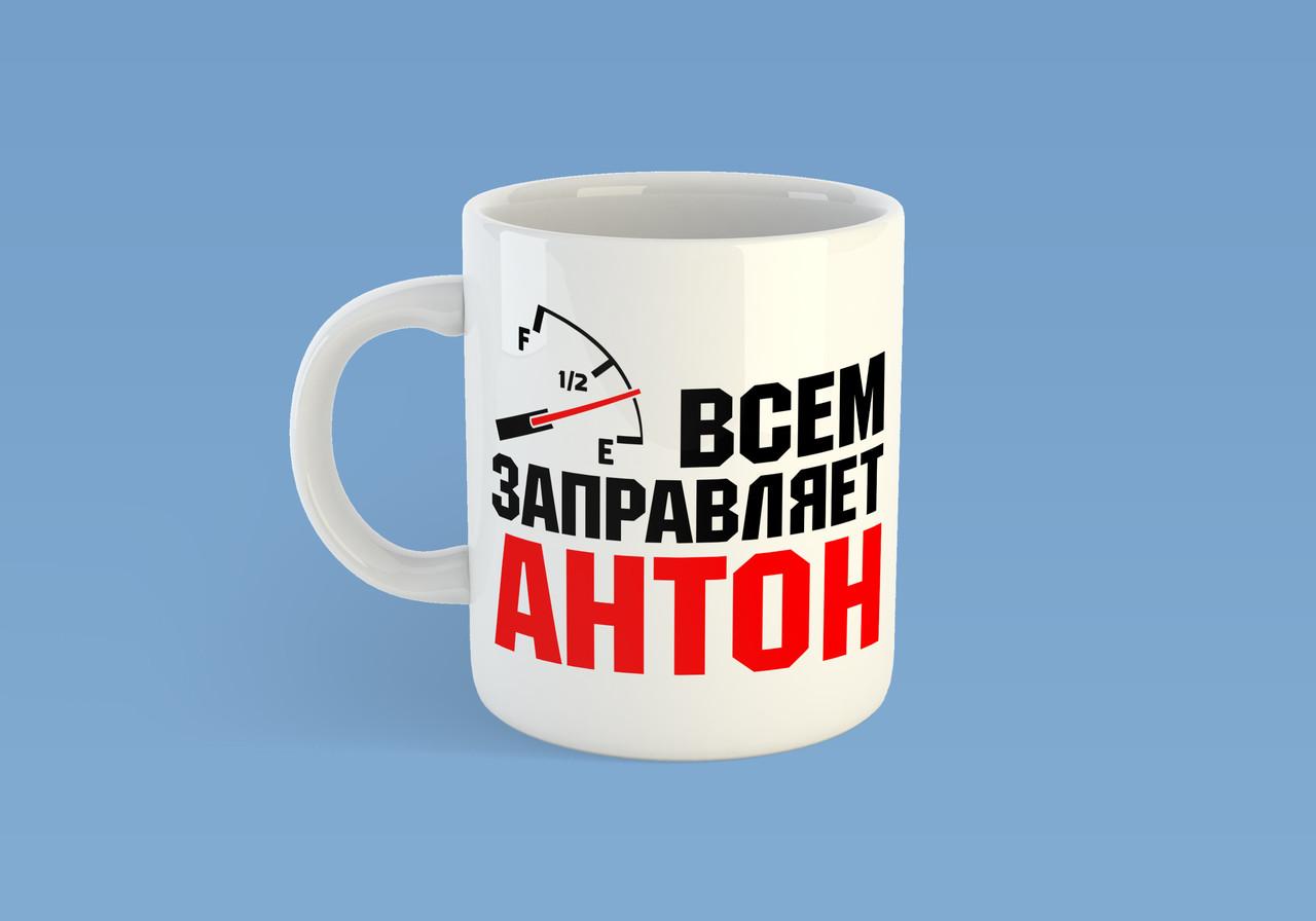 """Именная кружка """"Всем заправляет Антон"""""""