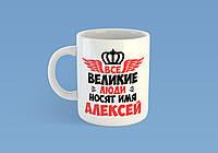 """Именная чашка """"Великие люди носят имя Алексей"""""""
