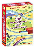 100 занимательных игр в путешествиях (набор многоразовых карточек + маркер)