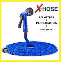 Поливочный шланг Икс Хоз ( X-Hose 7.5 метров) STEEL