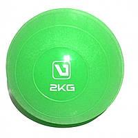 Медбол мягкий Liveup 2 кг