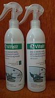 Vitalit (для стомат. оборудования 300 мл)