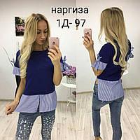 Женская блузка рубашка комбинированная тёмно синяя