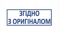 """Штамп стандартный GRM-20 """"ЗГІДНО З ОРИГІНАЛОМ"""" (укр.)"""