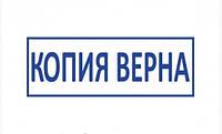 """Штамп стандартный GRM-20 """"КОПИЯ ВЕРНА"""" (рус.)"""