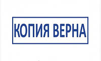 """Штамп стандартний GRM-20 """"КОПІЯ ВІРНА"""" (рос.)"""